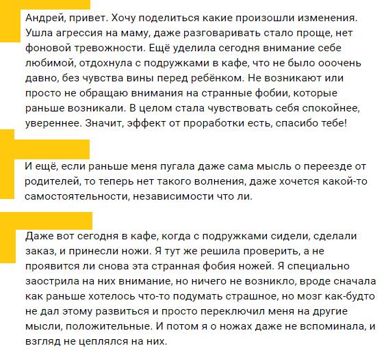 Пахоруков Андрей. Как избавиться от навязчивых мыслей, от тревоги, быть самостоятельной и жить для себя