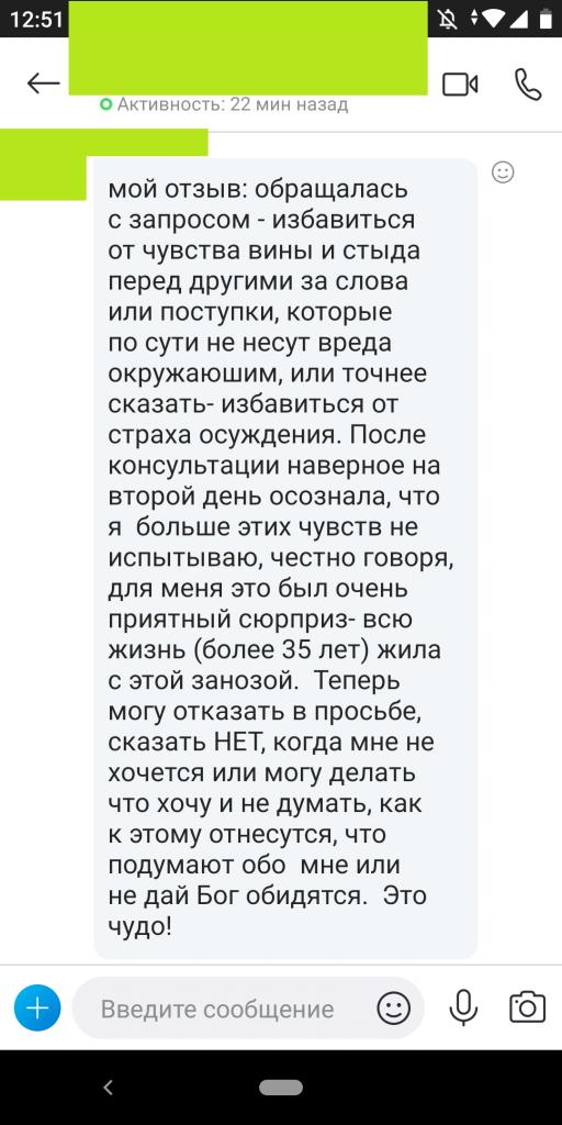 Пахоруков Андрей. Страх осуждения и критики. Подумают обо мне плохо. Стыд и Вина.