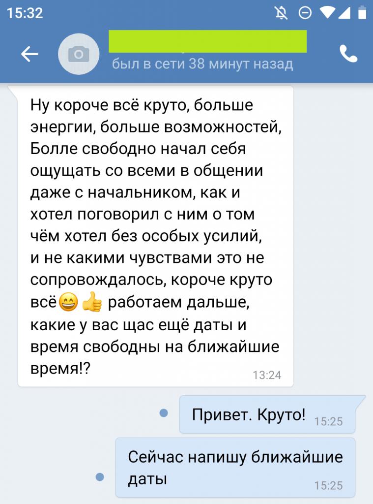 Пахоруков Андрей. Проблемы с общением и отношениями с людьми