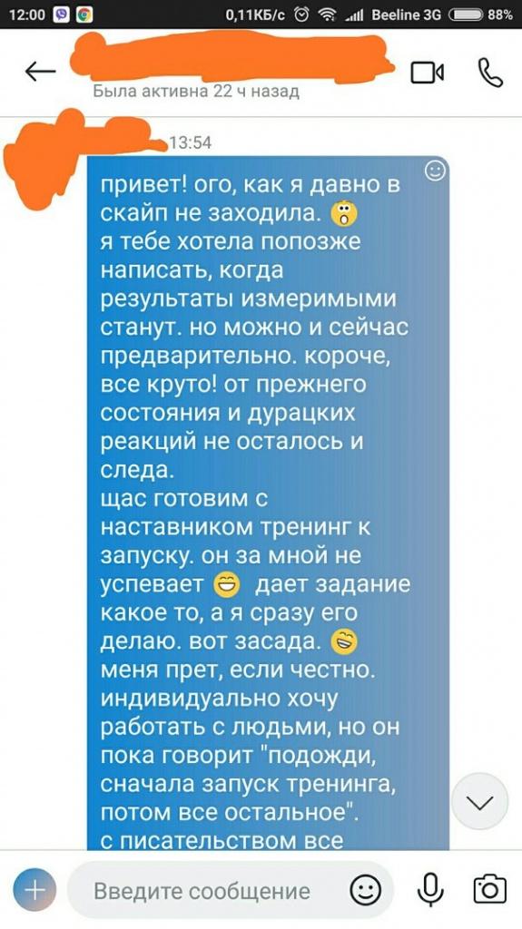 Пахоруков Андрей. Работали с запросом о том, что хочется начать свое дело, вести свой курс.