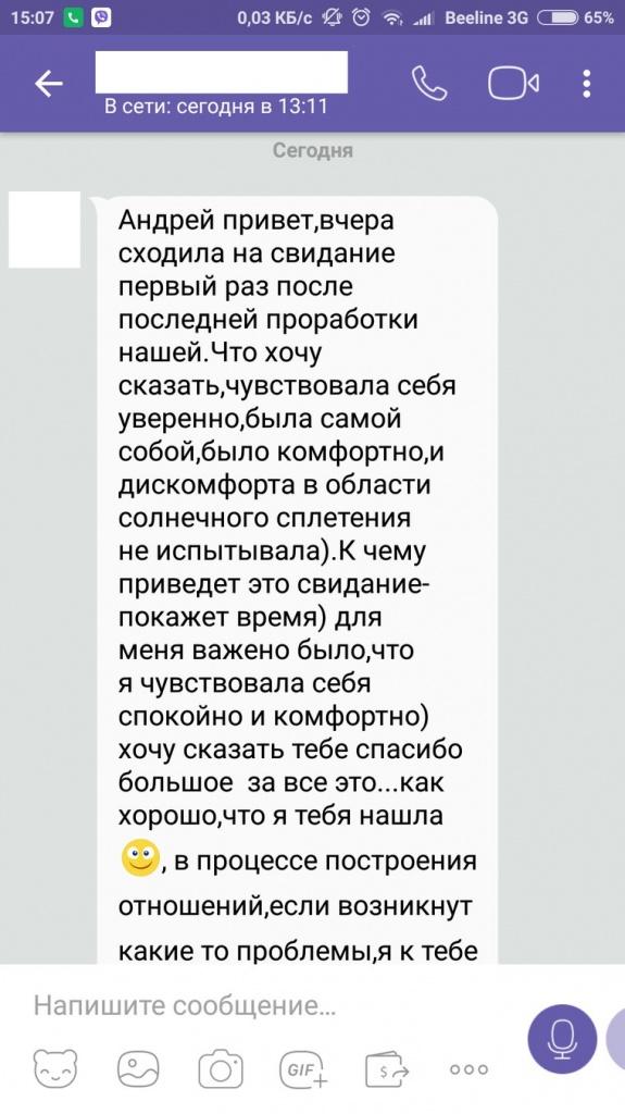 Пахоруков Андрей. Отзыв о проработке проблемы в отношениях и знакомствах и нехватке любви.