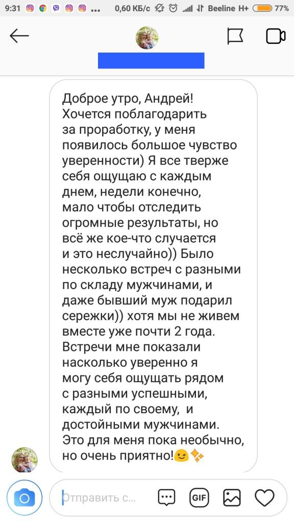 Пахоруков Андрей. Как Аннушка получила в подарок сережки и начала новую жизнь.