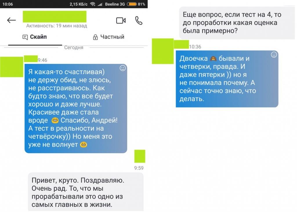 Пахоруков Андрей. Отзывы о проработке для похудения