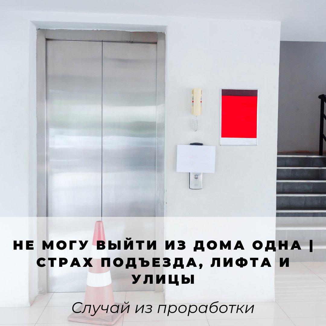 Пахоруков Андрей. Не могу выйти из дома одна. Страх подъезда, улицы и лифта
