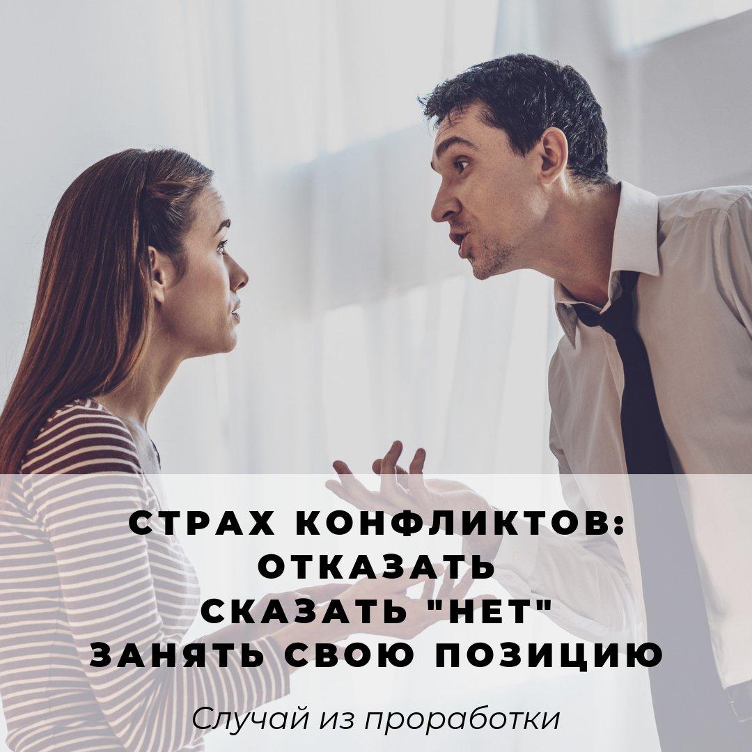 """Пахоруков Андрей. Страх конфликтов. Отказать. Сказать """"Нет"""". Занять свою позицию"""