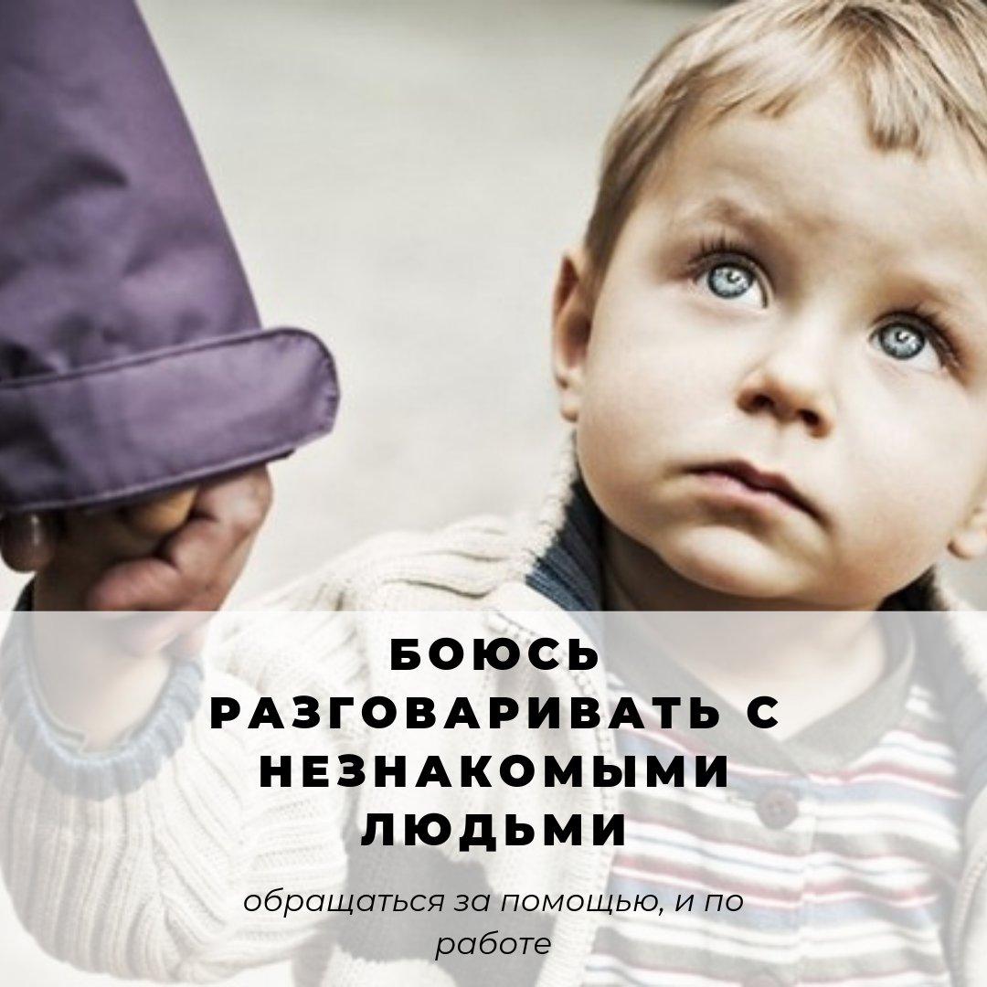 Пахоруков Андрей. Боюсь разговаривать с незнакомыми людьми