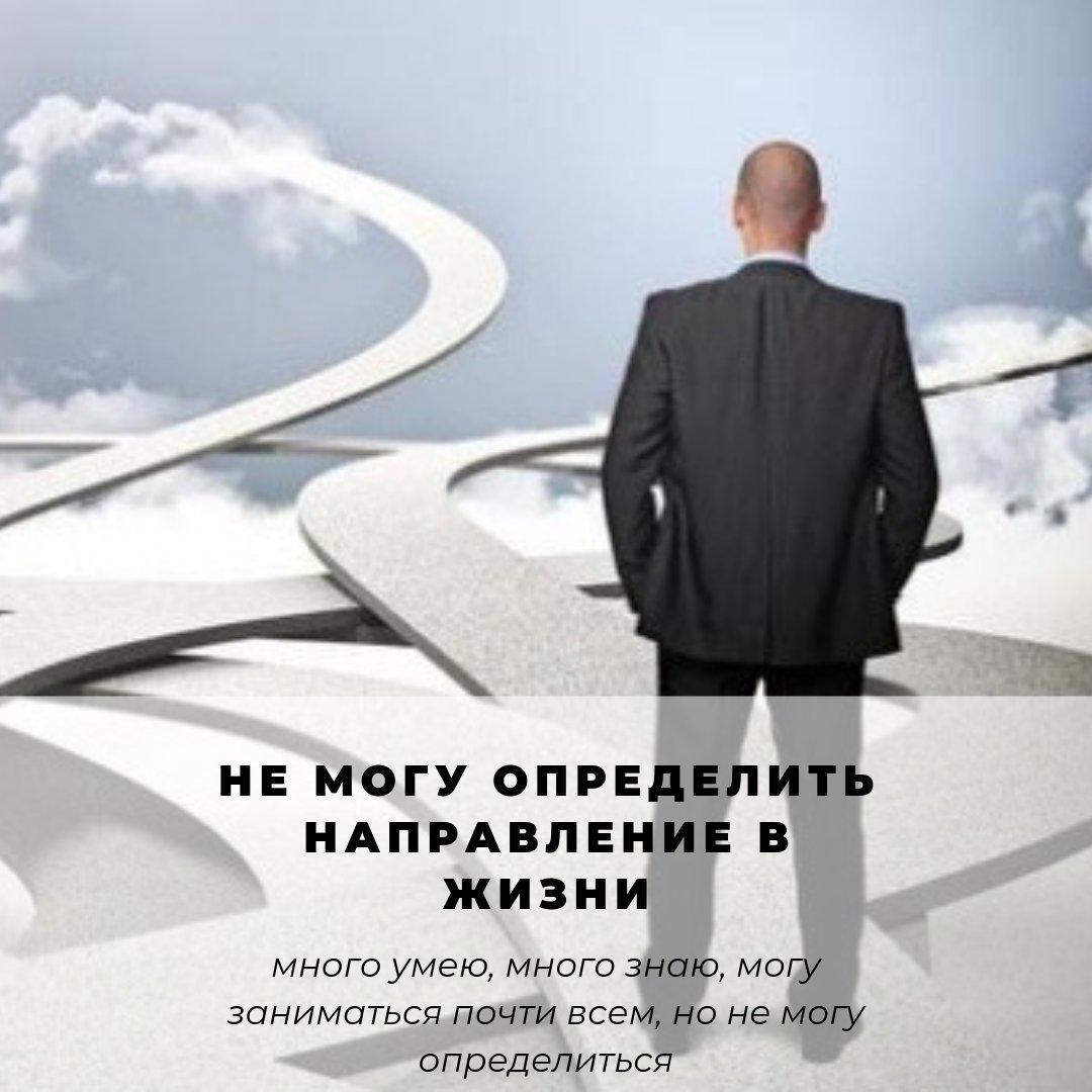 Пахоруков Андрей. Не могу определить направление в жизни