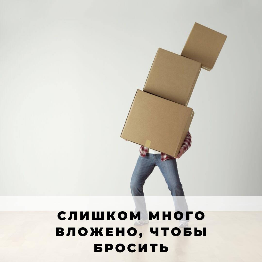 Пахоруков Андрей. Слишком много вложено, чтобы бросить дело/отношения/идею