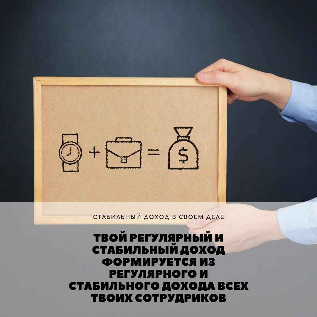 Пахоруков Андрей. Стабильный и регулярный доход в своем деле
