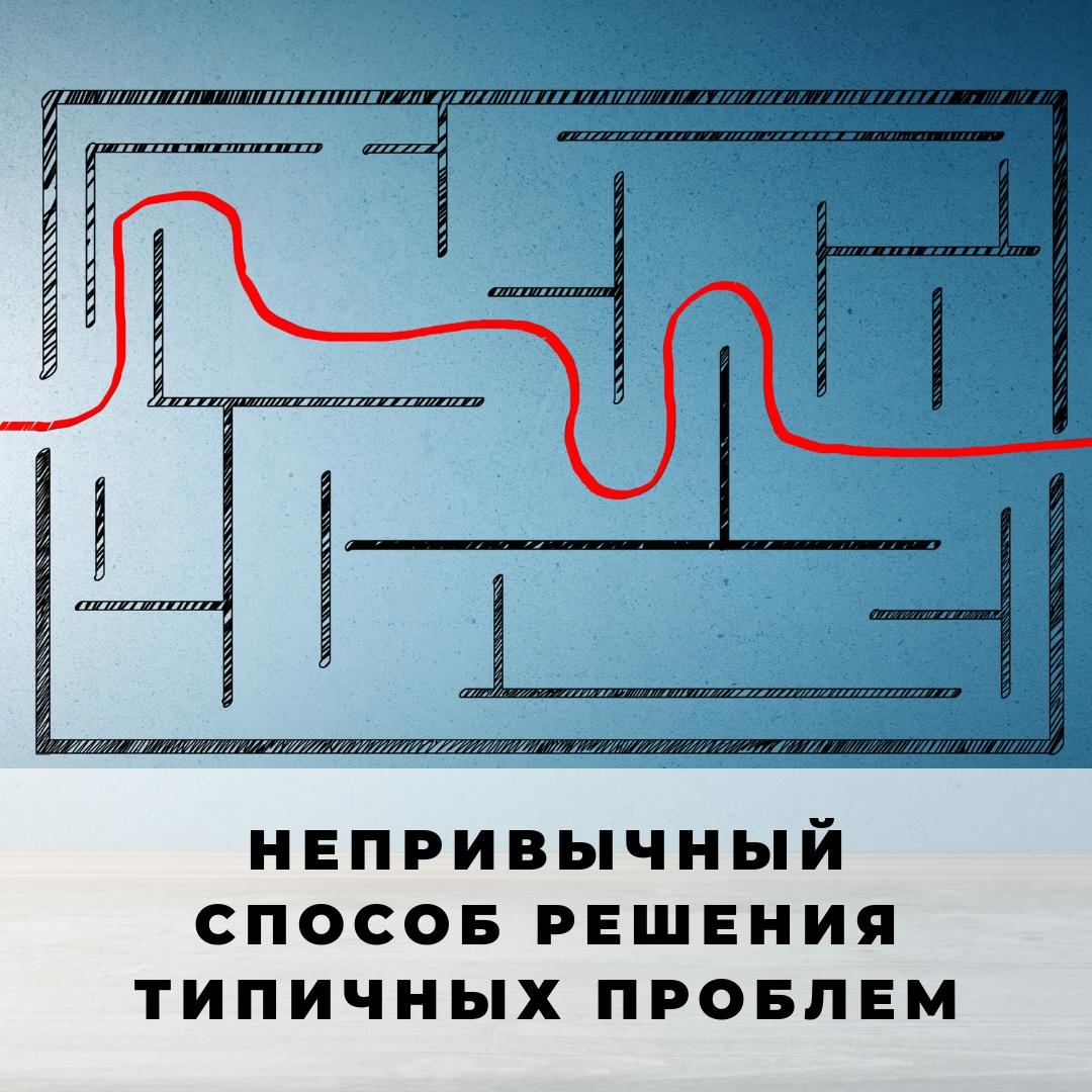 Пахоруков Андрей. Способ решения проблем и системы