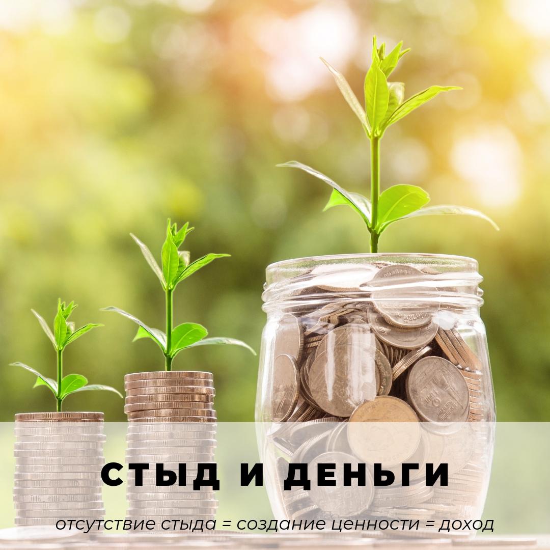Пахоруков Андрей. Стыд и деньги. Отсутствие стыда - создание ценности - доход