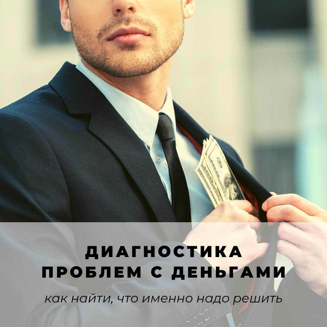 Пахоруков Андрей. Диагностика проблем с деньгами. Как найти что именно надо решить.