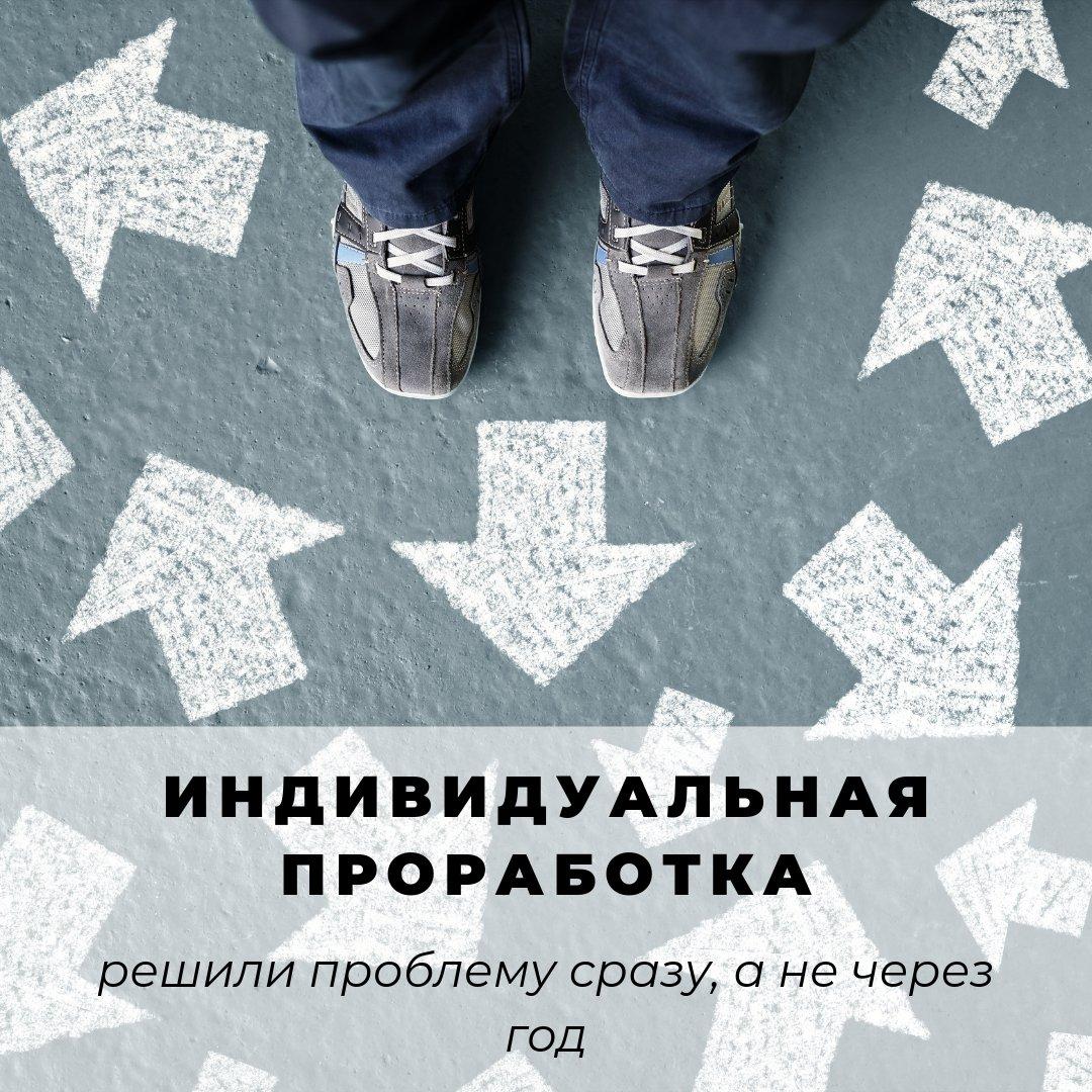 Пахоруков Андрей. Индивидуальная проработка