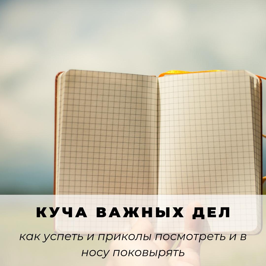 Пахоруков Андрей. Куча важных дел. Прокрастинация