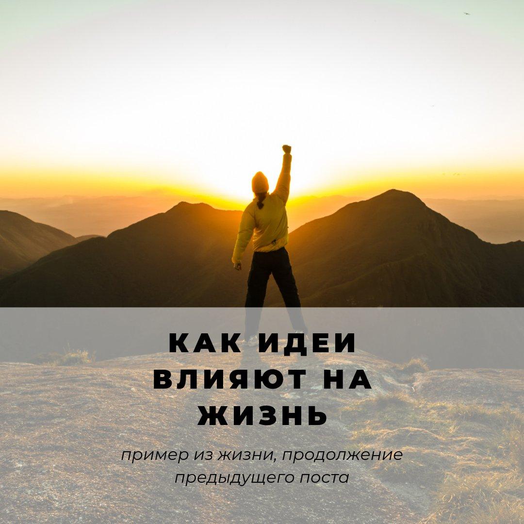 Пахоруков Андрей. Как идеи влияют на жизнь