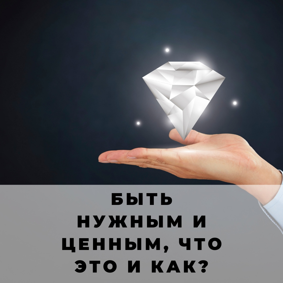 Пахоруков Андрей. Быть нужным и ценным