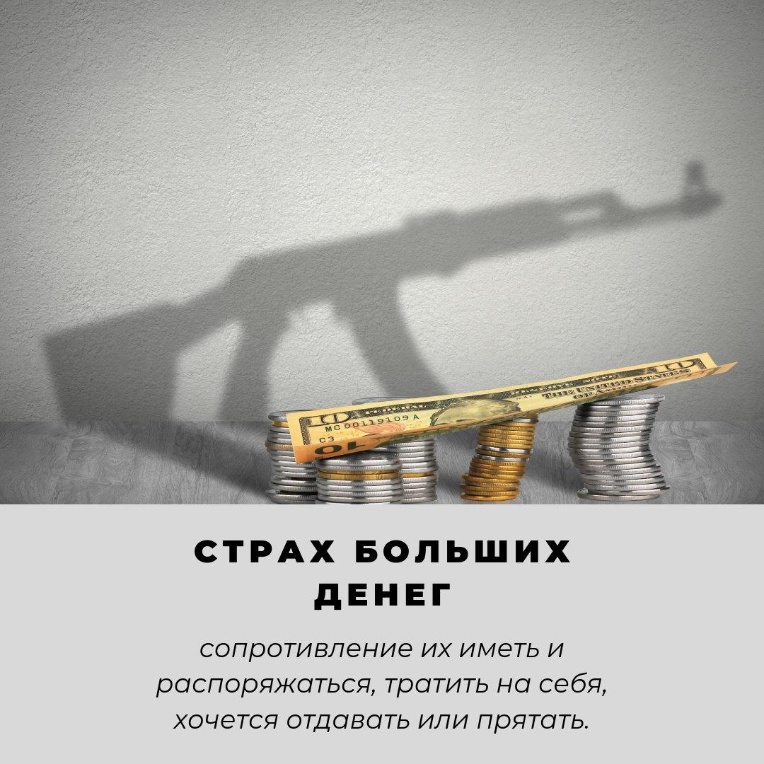 Пахоруков Андрей. Страх денег