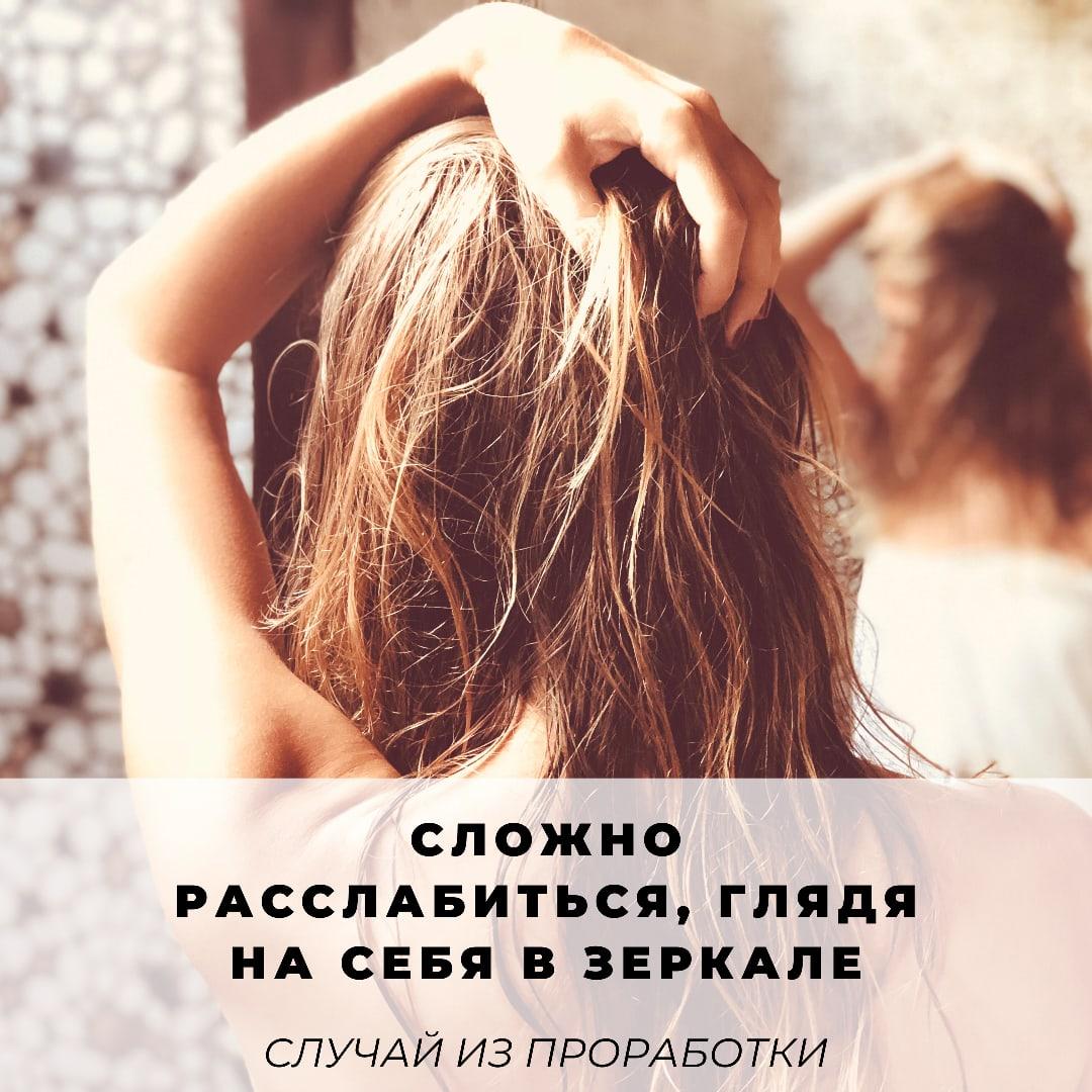 Сложно расслабиться, глядя на себя в зеркале