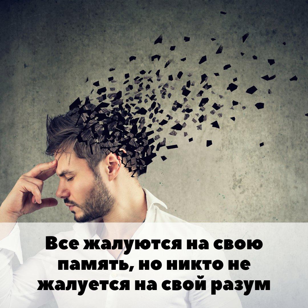 Все жалуются на свою память, но никто не жалуется на свой разум