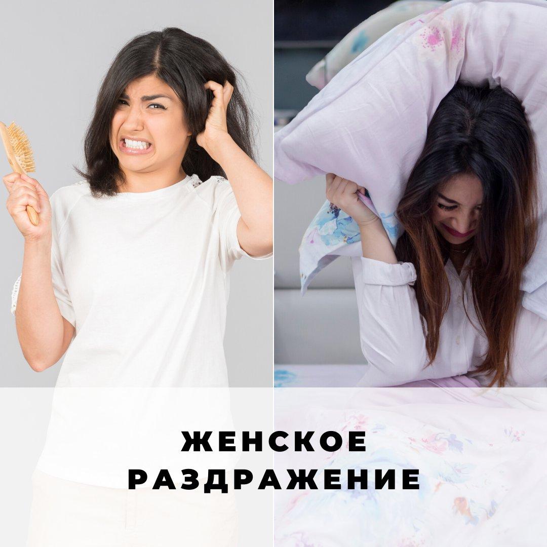 Женское раздражение