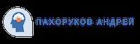 Пахоруков Андрей - регрессолог